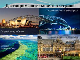 Достопримечательности Австралии Оперный театр в Сиднее Сиднейский мост Харбор