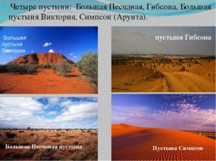 Четыре пустыни: Большая Песчаная, Гибсона, Большая пустыня Виктория, Симпсон