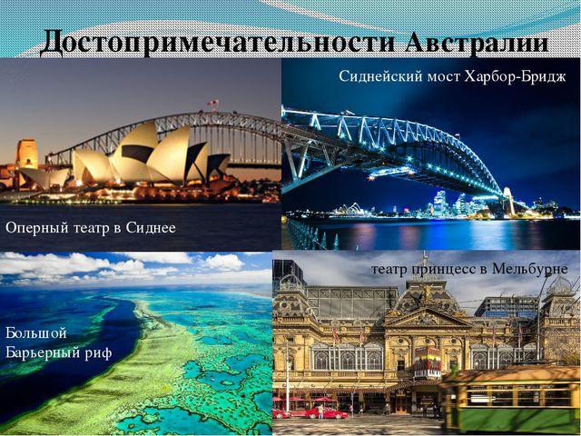 Достопримечательности Австралии Оперный театр в Сиднее Сиднейский мост Харбор...
