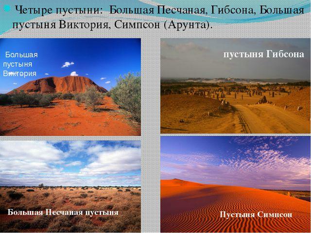 Четыре пустыни: Большая Песчаная, Гибсона, Большая пустыня Виктория, Симпсон...