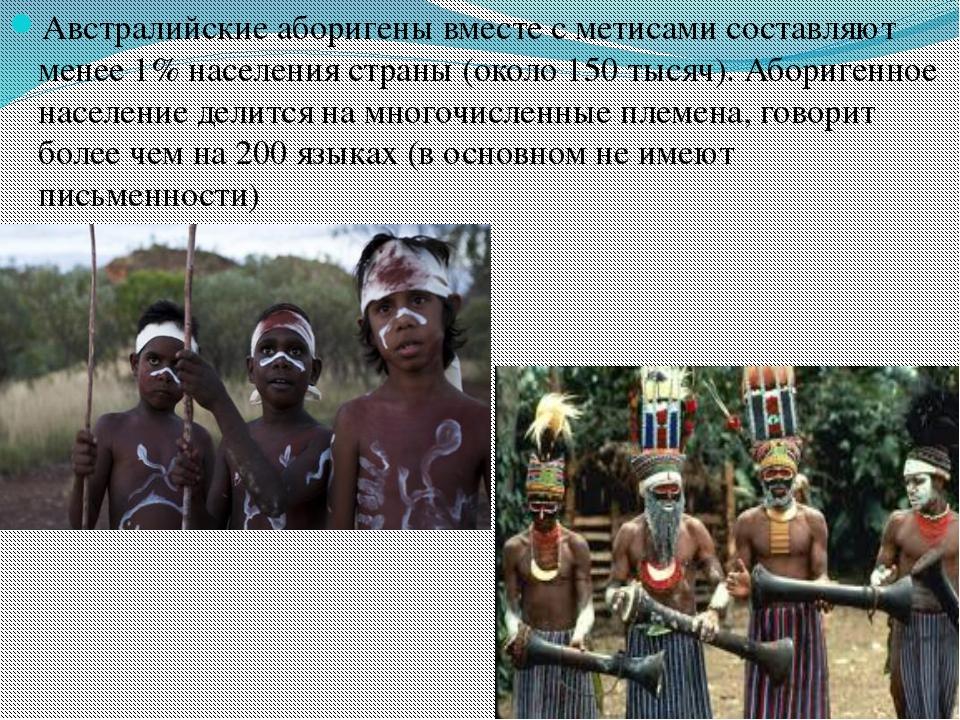 Австралийские аборигены вместе с метисами составляют менее 1% населения стран...