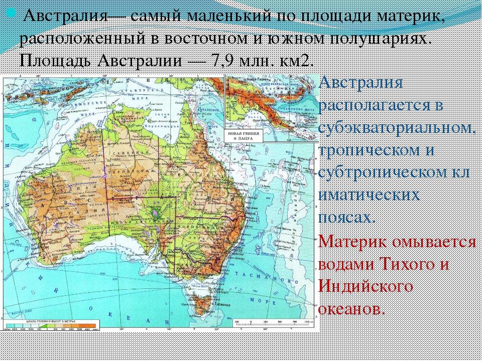 Австралия— самый маленький по площади материк, расположенный в восточном и юж...