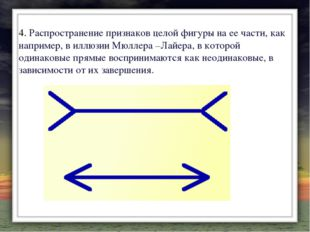 4. Распространение признаков целой фигуры на ее части, как например, в иллюзи