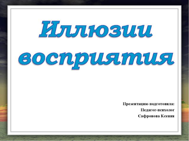 Презентацию подготовила: Педагог-психолог Сафронова Ксения