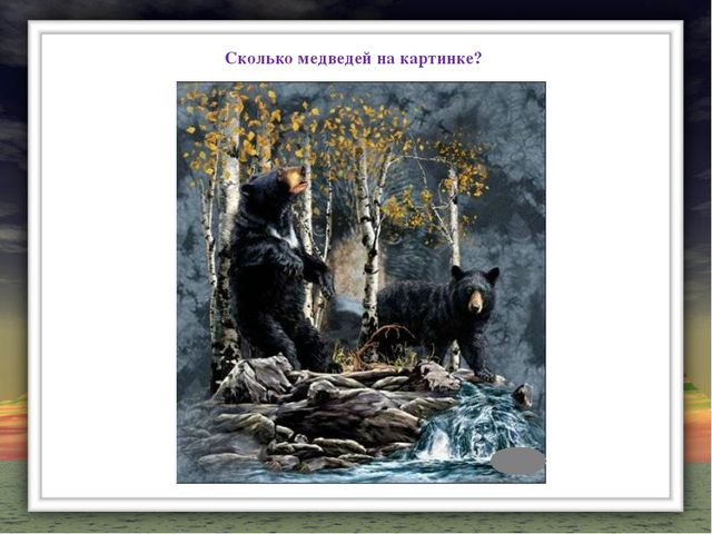 Сколько медведей на картинке?