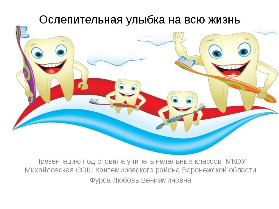 Ослепительная улыбка на всю жизнь Презентацию подготовила учитель начальных к...