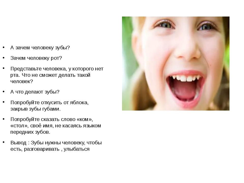 А зачем человеку зубы? Зачем человеку рот? Представьте человека, у которого н...