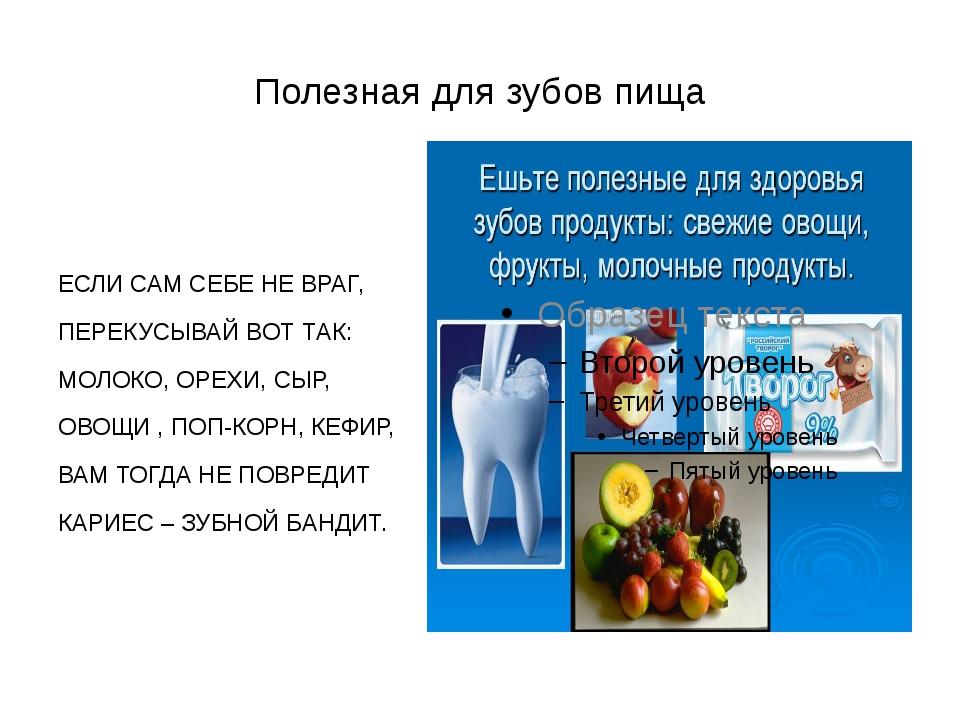 Полезная для зубов пища ЕСЛИ САМ СЕБЕ НЕ ВРАГ, ПЕРЕКУСЫВАЙ ВОТ ТАК: МОЛОКО, О...