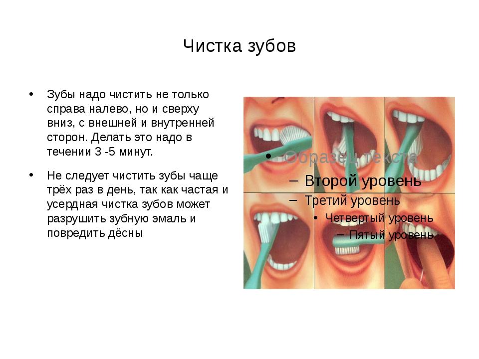 Чистка зубов Зубы надо чистить не только справа налево, но и сверху вниз, с в...
