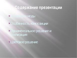 Содержание презентации Тенденции моды Особенность композиции Орнаментальное р