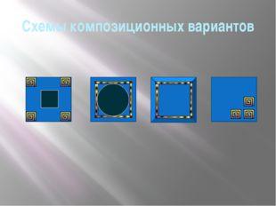 Схемы композиционных вариантов