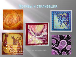 Мотивы и стилизация Беспредметная композиция