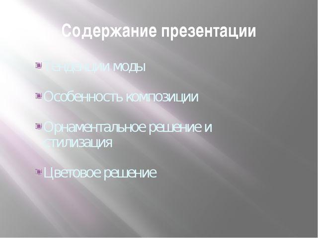 Содержание презентации Тенденции моды Особенность композиции Орнаментальное р...