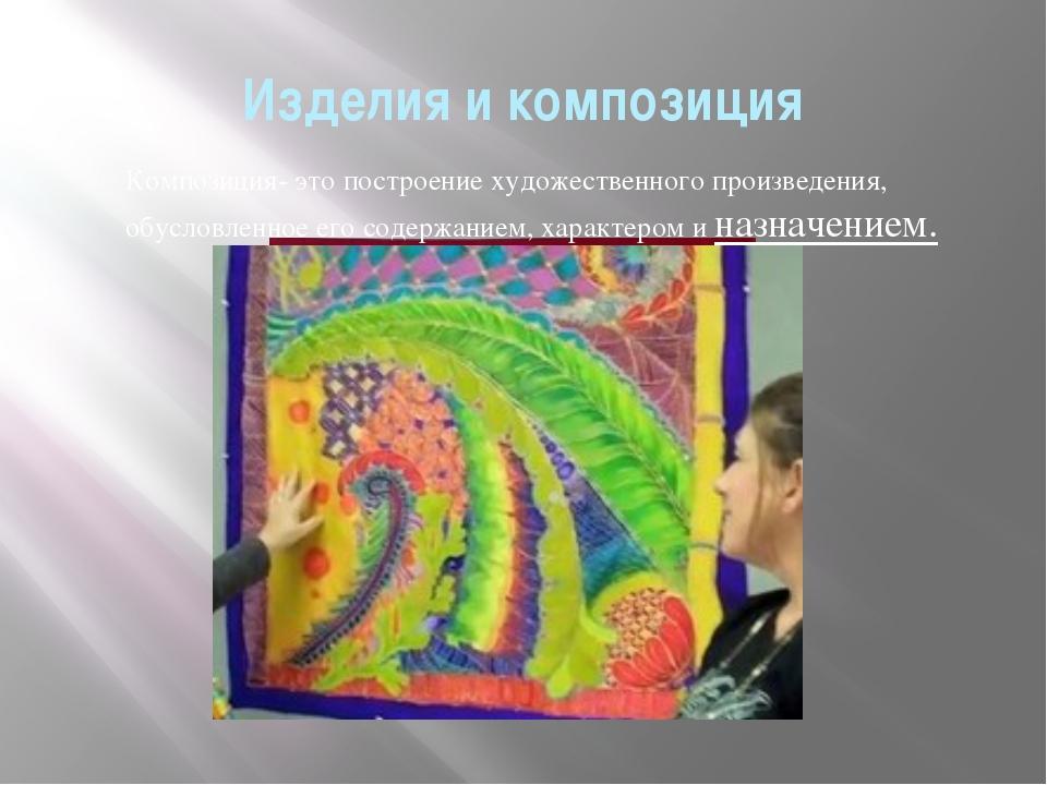 Изделия и композиция Композиция- это построение художественного произведения,...