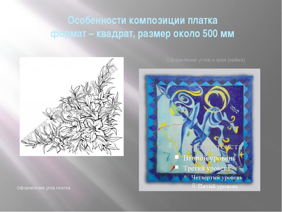 Особенности композиции платка формат – квадрат, размер около 500 мм Оформлени...