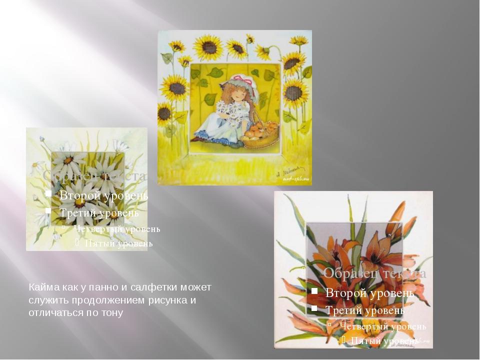 Кайма как у панно и салфетки может служить продолжением рисунка и отличаться...