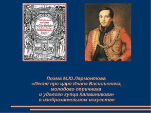 Поэма М.Ю.Лермонтова «Песня про царя Ивана Васильевича, молодого опричника и