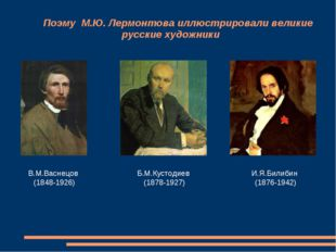 Поэму М.Ю. Лермонтова иллюстрировали великие русские художники В.М.Васнецов