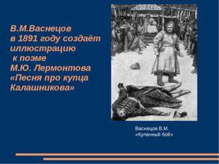 В.М.Васнецов в 1891 году создаёт иллюстрацию к поэме М.Ю. Лермонтова «Песня п