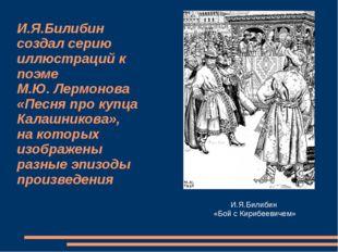 И.Я.Билибин создал серию иллюстраций к поэме М.Ю. Лермонова «Песня про купца