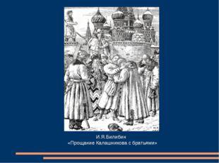 И.Я.Билибин «Прощание Калашникова с братьями»