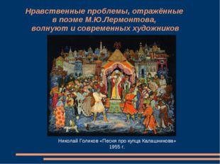 Нравственные проблемы, отражённые в поэме М.Ю.Лермонтова, волнуют и современ