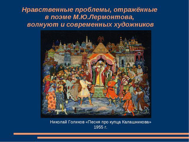 Нравственные проблемы, отражённые в поэме М.Ю.Лермонтова, волнуют и современ...