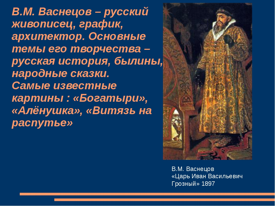 В.М. Васнецов – русский живописец, график, архитектор. Основные темы его твор...