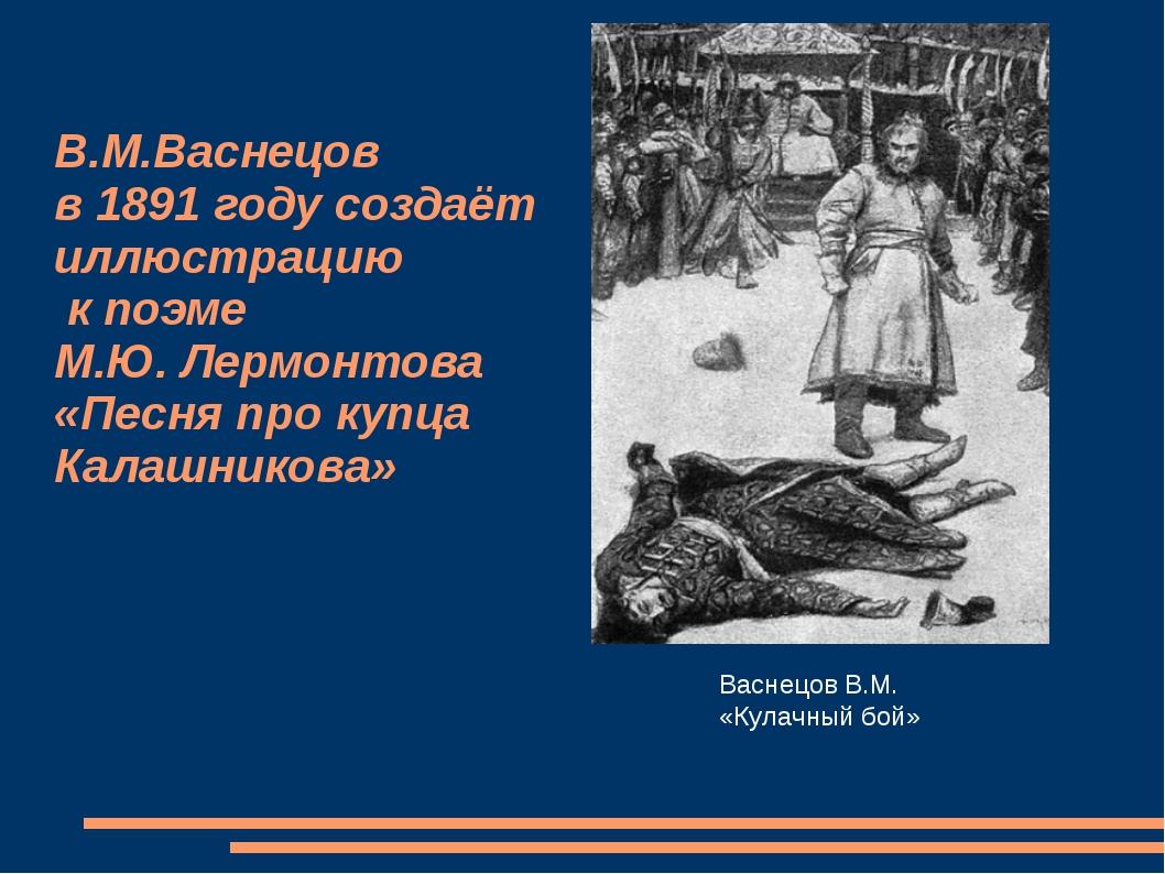 В.М.Васнецов в 1891 году создаёт иллюстрацию к поэме М.Ю. Лермонтова «Песня п...