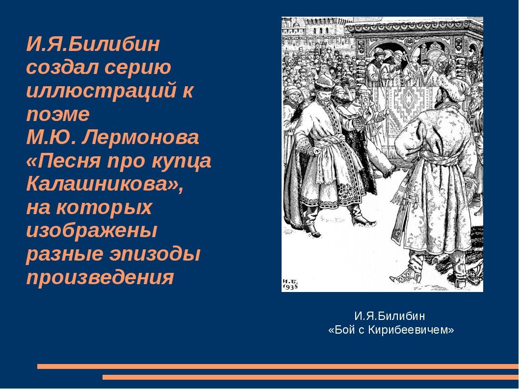 И.Я.Билибин создал серию иллюстраций к поэме М.Ю. Лермонова «Песня про купца...