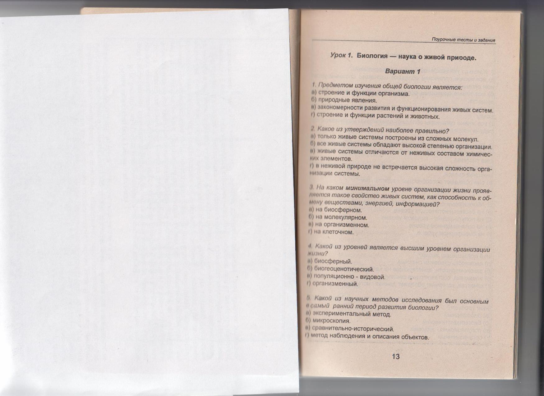 C:\Documents and Settings\Admin\Рабочий стол\10-11 класс к.р\Изображение.jpg