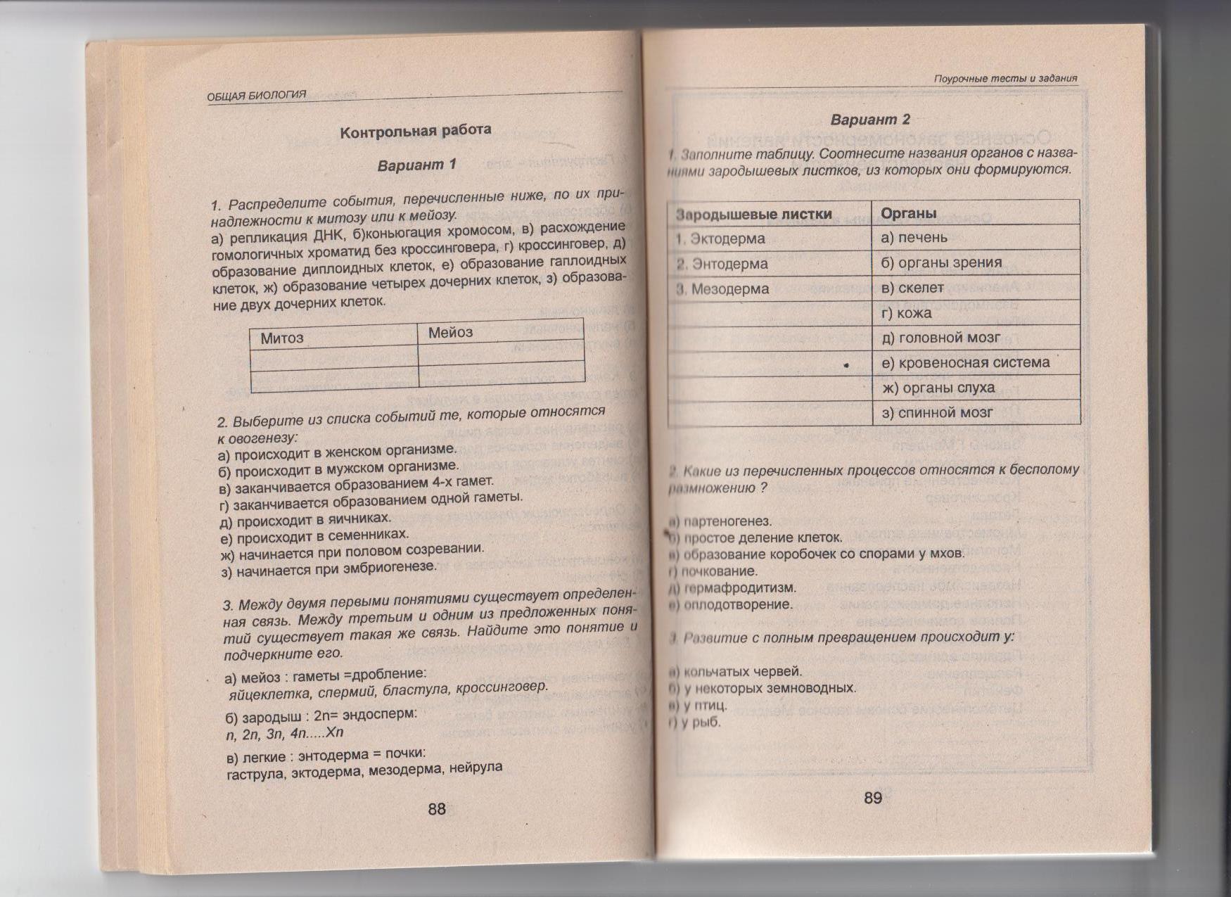 C:\Documents and Settings\Admin\Рабочий стол\10-11 класс к.р\Изображение 002.jpg