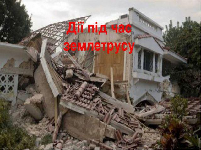 Дії під час землетрусу
