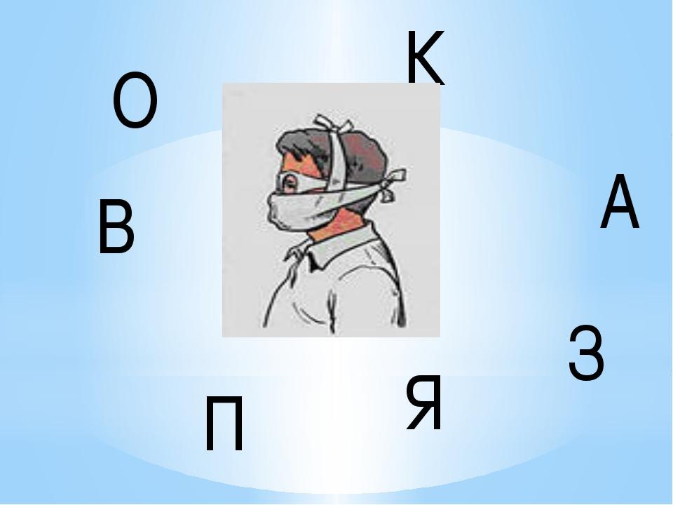 О В К П Я А З