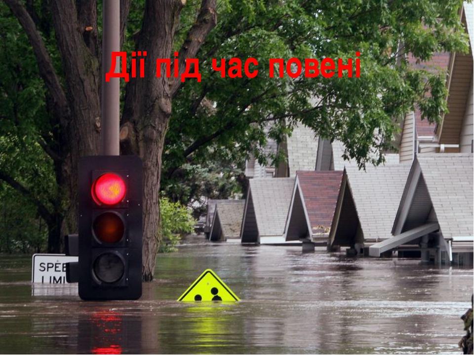 Дії під час повені