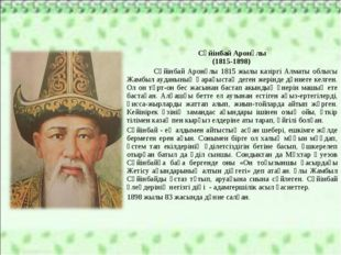 Сүйінбай Аронұлы (1815-1898) Сүйінбай Аронұлы 1815 жылы казіргі Алматы облысы