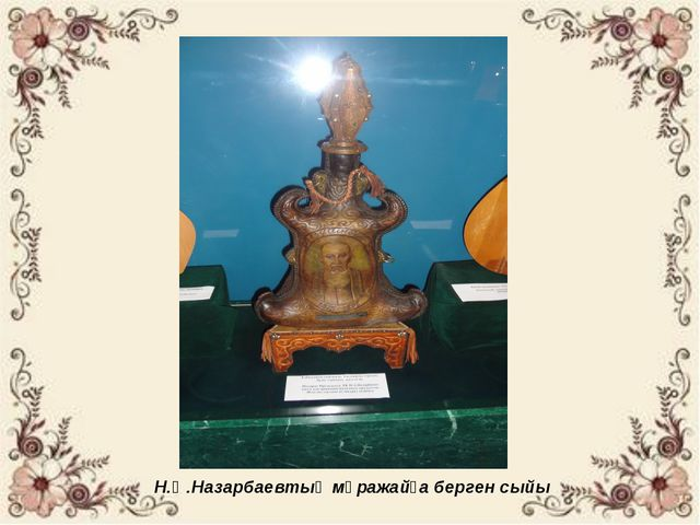Н.Ә.Назарбаевтың мұражайға берген сыйы