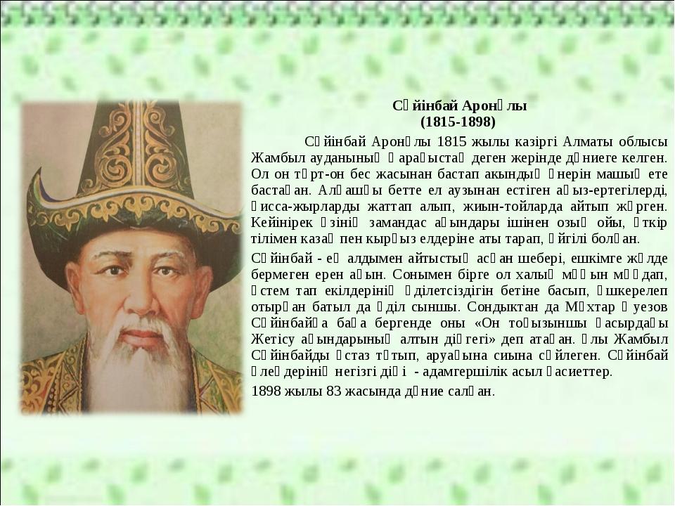 Сүйінбай Аронұлы (1815-1898) Сүйінбай Аронұлы 1815 жылы казіргі Алматы облысы...
