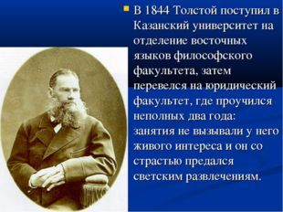 В 1844 Толстой поступил в Казанский университет на отделение восточных языков