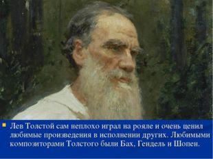 Лев Толстой сам неплохо играл на рояле и очень ценил любимые произведения в и