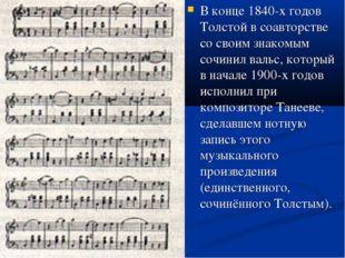 В конце 1840-х годов Толстой в соавторстве со своим знакомым сочинил вальс, к