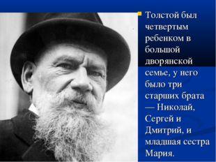 Толстой был четвертым ребенком в большой дворянской семье, у него было три ст
