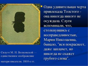 Силуэт М.Н.Волконской— единственное изображение матери писателя. 1810-е гг