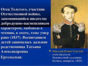 Отец Толстого, участник Отечественной войны, запомнившийся писателю добродушн