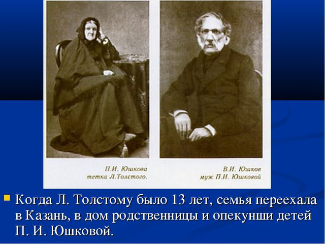Когда Л. Толстому было 13 лет, семья переехала в Казань, в дом родственницы и...