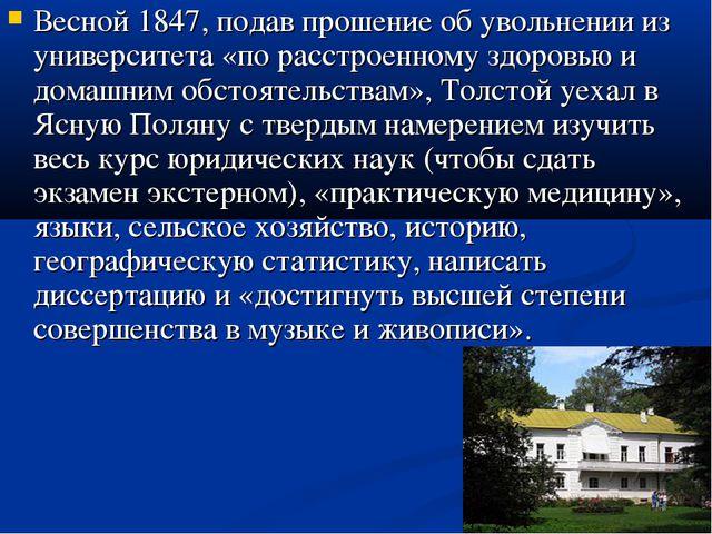 Весной 1847, подав прошение об увольнении из университета «по расстроенному з...