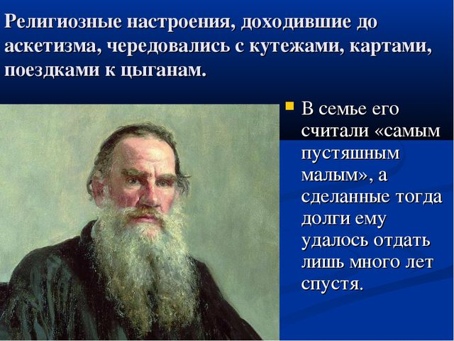 Религиозные настроения, доходившие до аскетизма, чередовались с кутежами, кар...