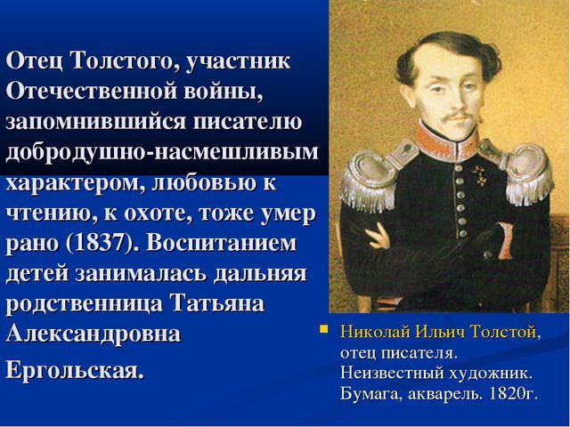 Отец Толстого, участник Отечественной войны, запомнившийся писателю добродушн...