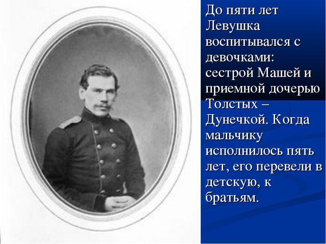 До пяти лет Левушка воспитывался с девочками: сестрой Машей и приемной дочерь...