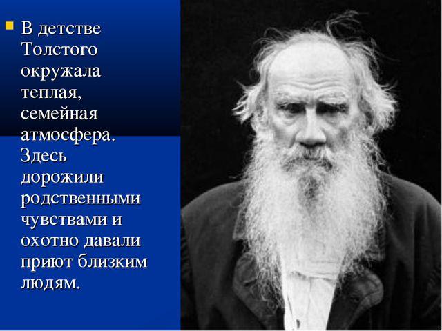 В детстве Толстого окружала теплая, семейная атмосфера. Здесь дорожили родств...